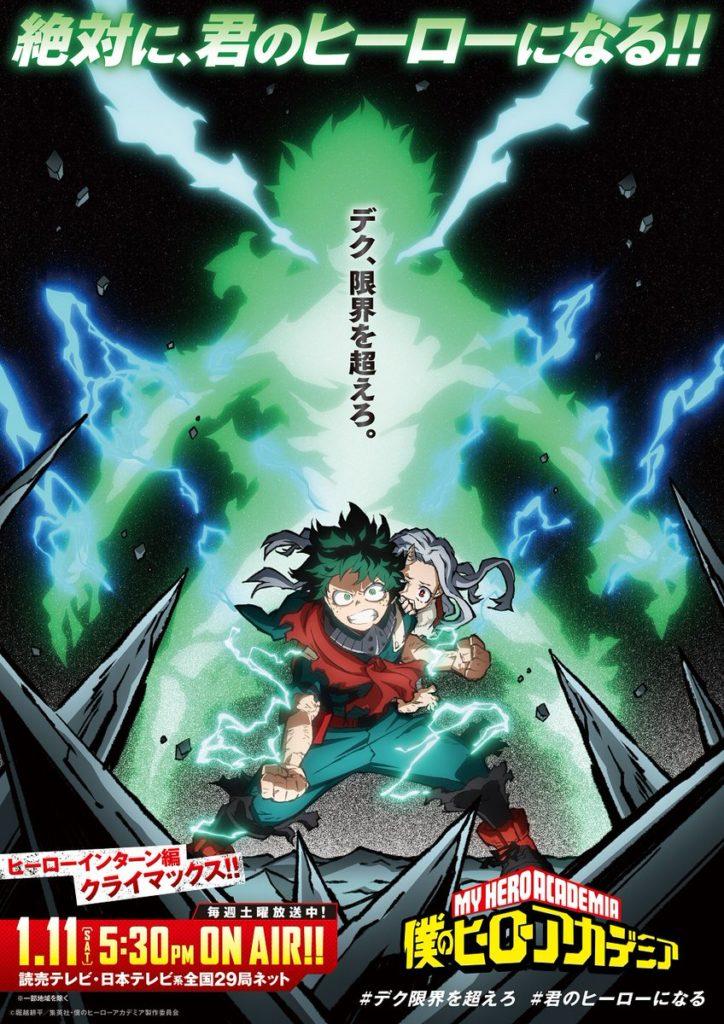 Deku Defends Eri in New My Hero Academia Key Visual